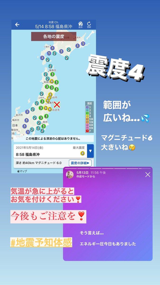 予知 キャンディ 地震 キャンディ ツイッター