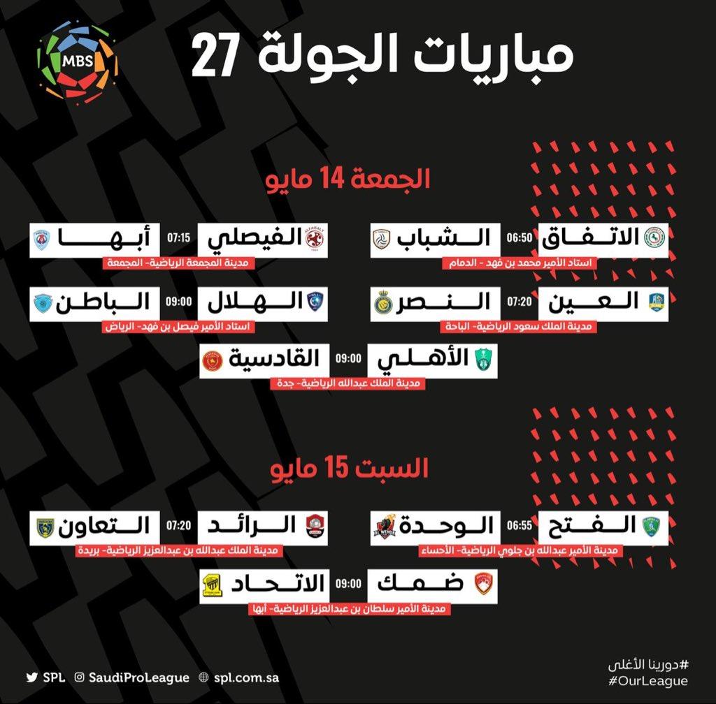 مباريات دوري كاس الامير محمد بن سلمان