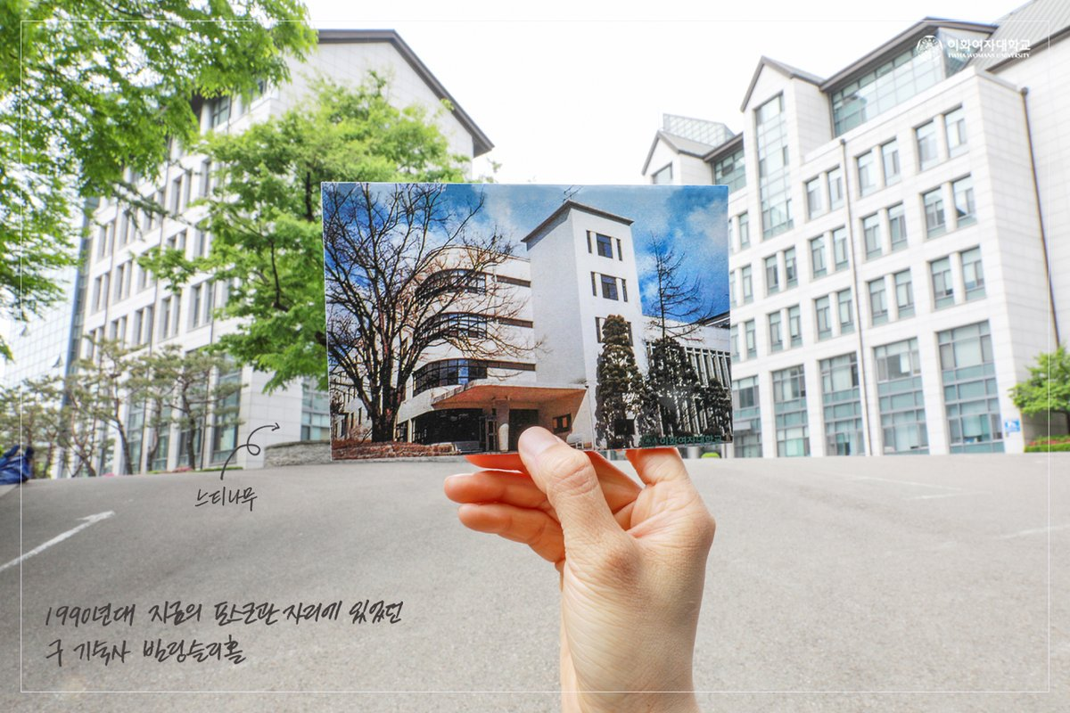 [EWHA OLD&NEW] Campus walk #2 POSCO Building #campus_walk #oldandnew #then_and_now #poscobuilding #old_dorm #Billingsley_hall #infrontof_zelkovaEwhawomansuniversity #EWHA #UNIV 이미지