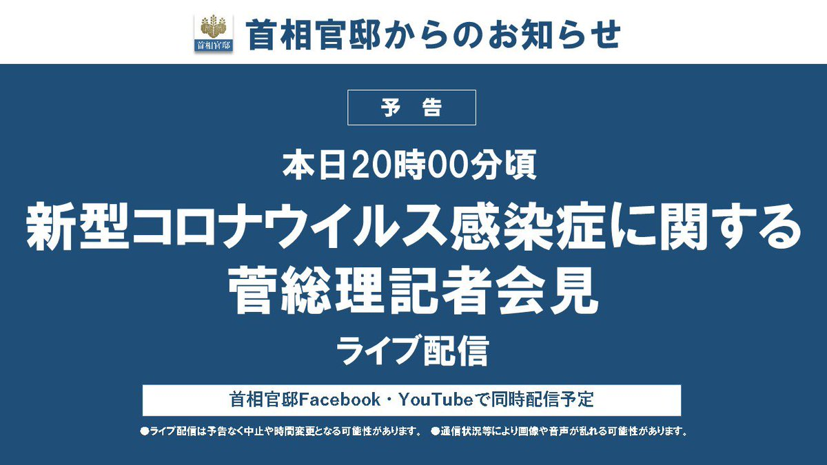 [Watch live] Prime Minister Suga will hold a press conference regarding the novel coronavirus disease today from 8 pm. It will be live-streamed from the account below: