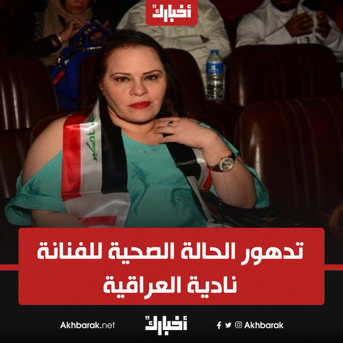 أسرة نادية العراقية تكشف تطورات الحالة الصحية لها.. يارب ردها سالمة المصدر الوطن