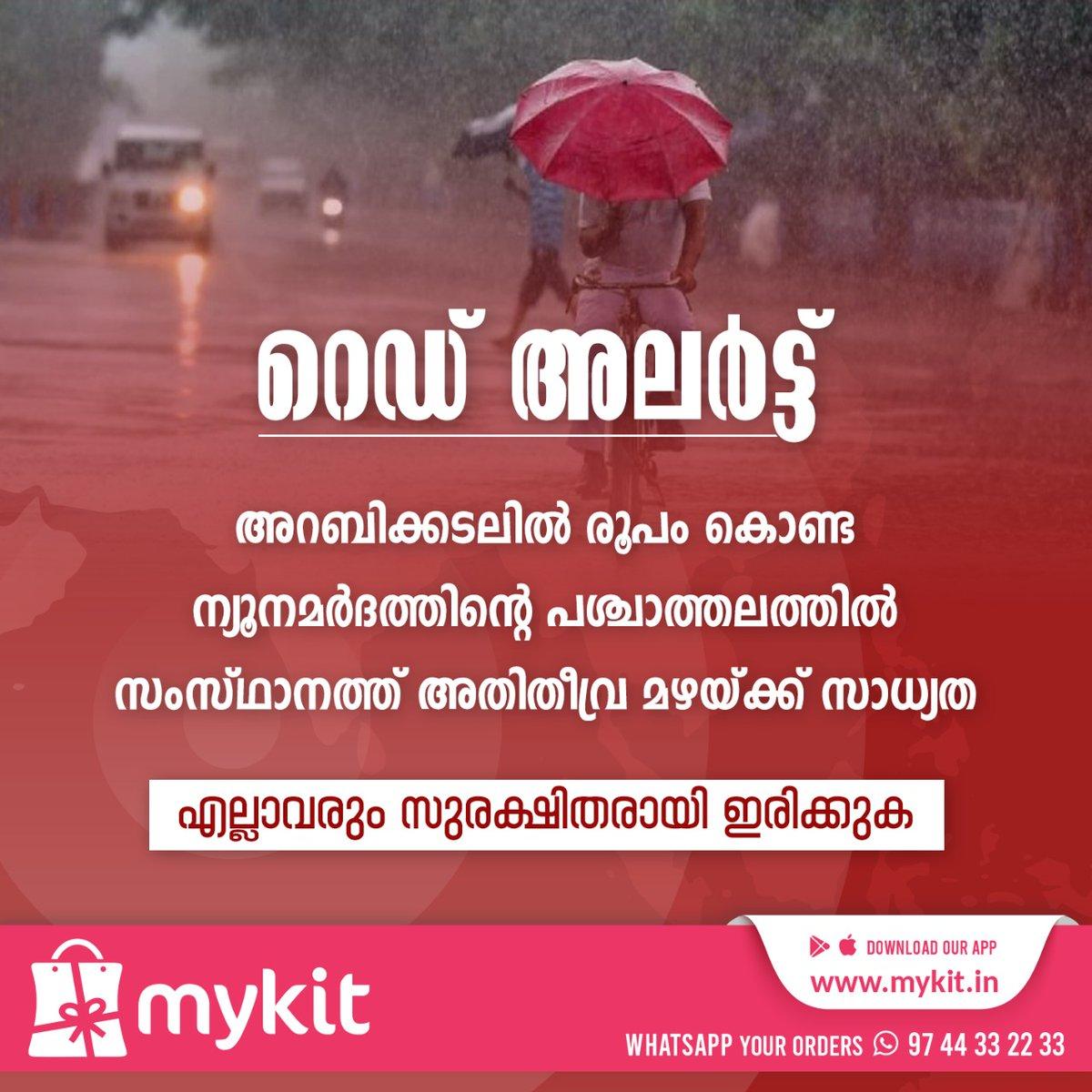 റെഡ് അലർട്ട്  അറബിക്കടലിൽ രൂപം കൊണ്ട ന്യൂനമർദത്തിന്റെ പശ്ചാത്തലത്തിൽ സംസ്ഥാനത്ത് അതിതീവ്ര മഴയ്ക്ക് സാധ്യത  എല്ലാവരും സുരക്ഷിതരായി ഇരിക്കുക  #mykitcart #mykit #redalert #cyclone #tauktaecyclone #tauktae #kannur #kerala https://t.co/3pUeW2kdDY