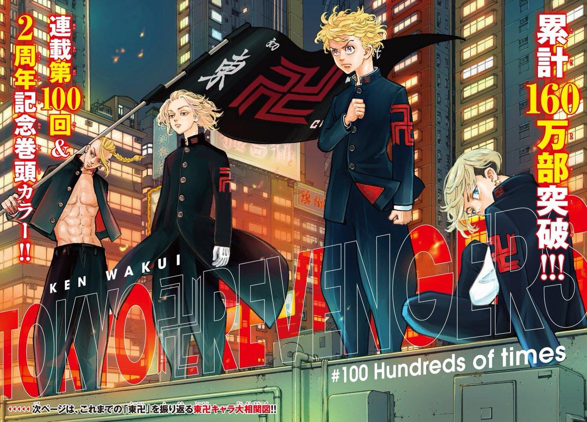Tokyo Revengers