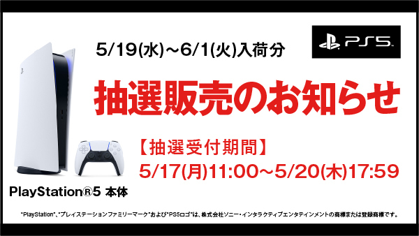 【PS5】プレイステーション5 の抽選販売受付!【ゲオ】PlayStation 5