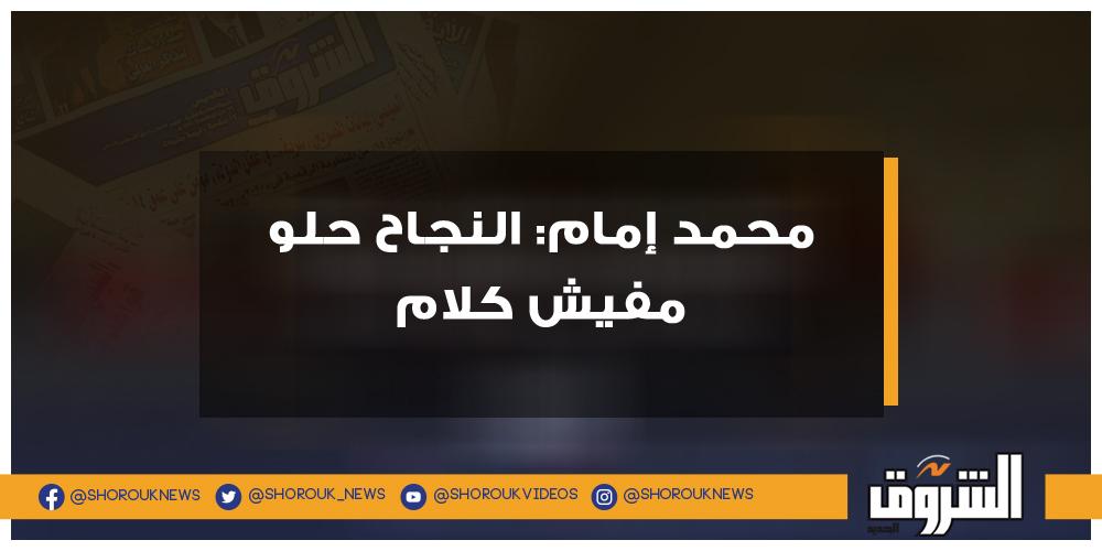 الشروق محمد إمام النجاح حلو مفيش كلام محمد إمام