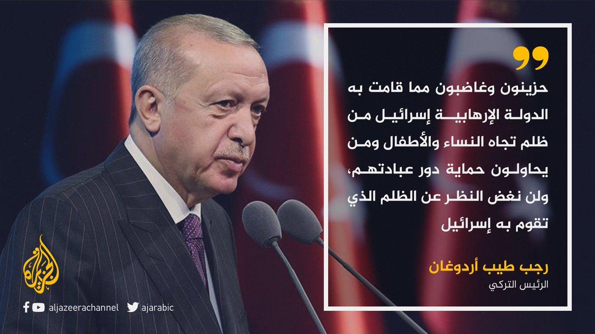 أردوغان الدولة الإرهابية تخطت جميع الحدود عبر اعتدائها على المدينة التي تتضمن دور عبادة للأديان الثلاثة