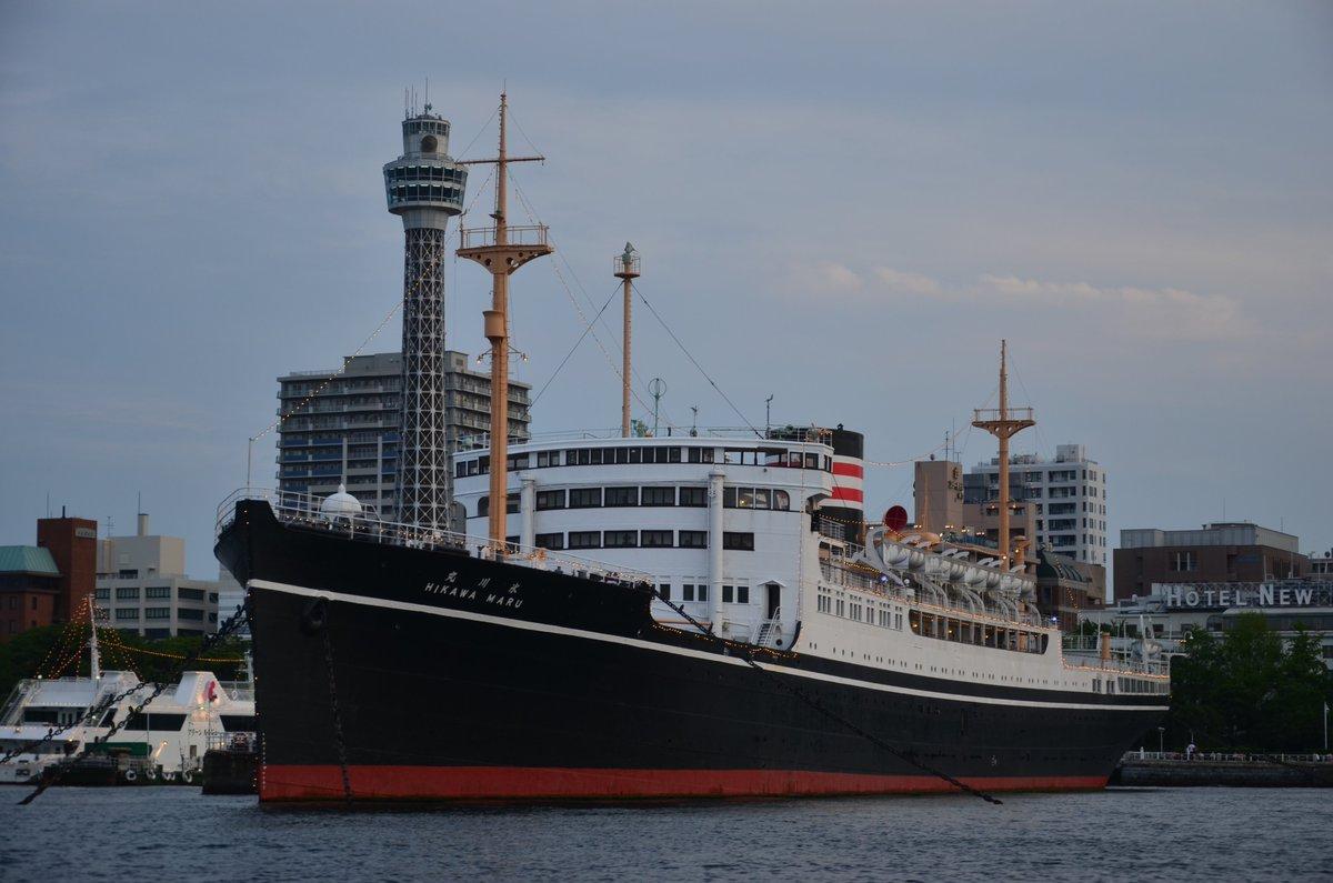 「タイタニック」で古い外航客船に興味を持った方、横浜港にある「氷川丸」を見に行ってください!