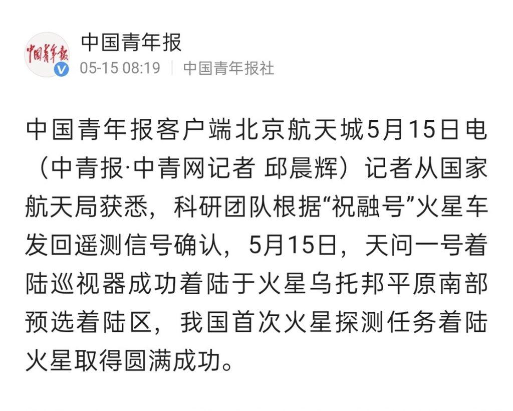 [Chine] Mission Tianwen-1 (orbiteur + atterrisseur + rover) - Page 6 E1Y4JurVoAIKx9r?format=jpg&name=medium