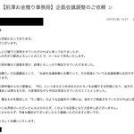 PCを寄付する規格で、前澤氏とひろゆき氏との間で対立が勃発!