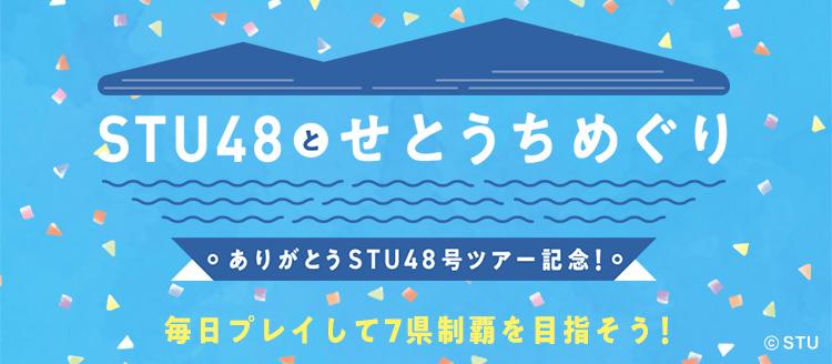 test ツイッターメディア - STU48 Mobileにて実施中のすごろくゲーム🎲 「STU48とせとうちめぐり」では、STU48号ツアー公演日の本日と明日、スペシャルな「STU48 号」が出現していますので、ぜひご参加ください🛳✨  チェックポイントと最終ゴール地点では「限定ムービー」も見る事ができます🙌  https://t.co/D5HpMxsgar  #STU48 https://t.co/IdhkBuV4DE