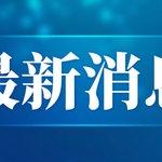 Image for the Tweet beginning: 中國國家主席習近平15日致電祝賀中國首次火星探測任務天問一號探測器成功着陸火星。習近平指出,天問一號探測器着陸火星,實現了從地月繫到行星際的跨越,在火星上首次留下中國人的印跡,這是中國航天事業發展的又一具有里程碑意義的進展。賀電全文: