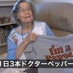 医者の言うことを無視?1日3本ドクターペッパーを飲む104歳のおばあちゃんのエピソード!