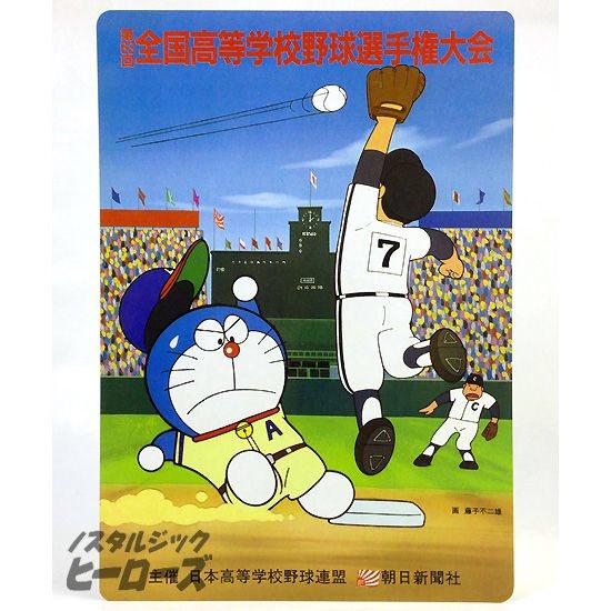 描画ミスのせいで?野球をするドラえもんが玄人好みのシーンになる!