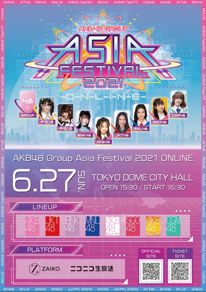 【#Asiafestival  出演メンバー91】  #SGO48 #Tammy (タミー)  AKB48とスイーツが大好きなフレンドリーな性格です☺️💃🏻  6/27:AKB48 Group Asia Festival 2021 ONLINE #asiafestival https://t.co/ZG1uwYJ386 #akb48g https://t.co/shUtREPjDz https://t.co/xYgz4wlcOy