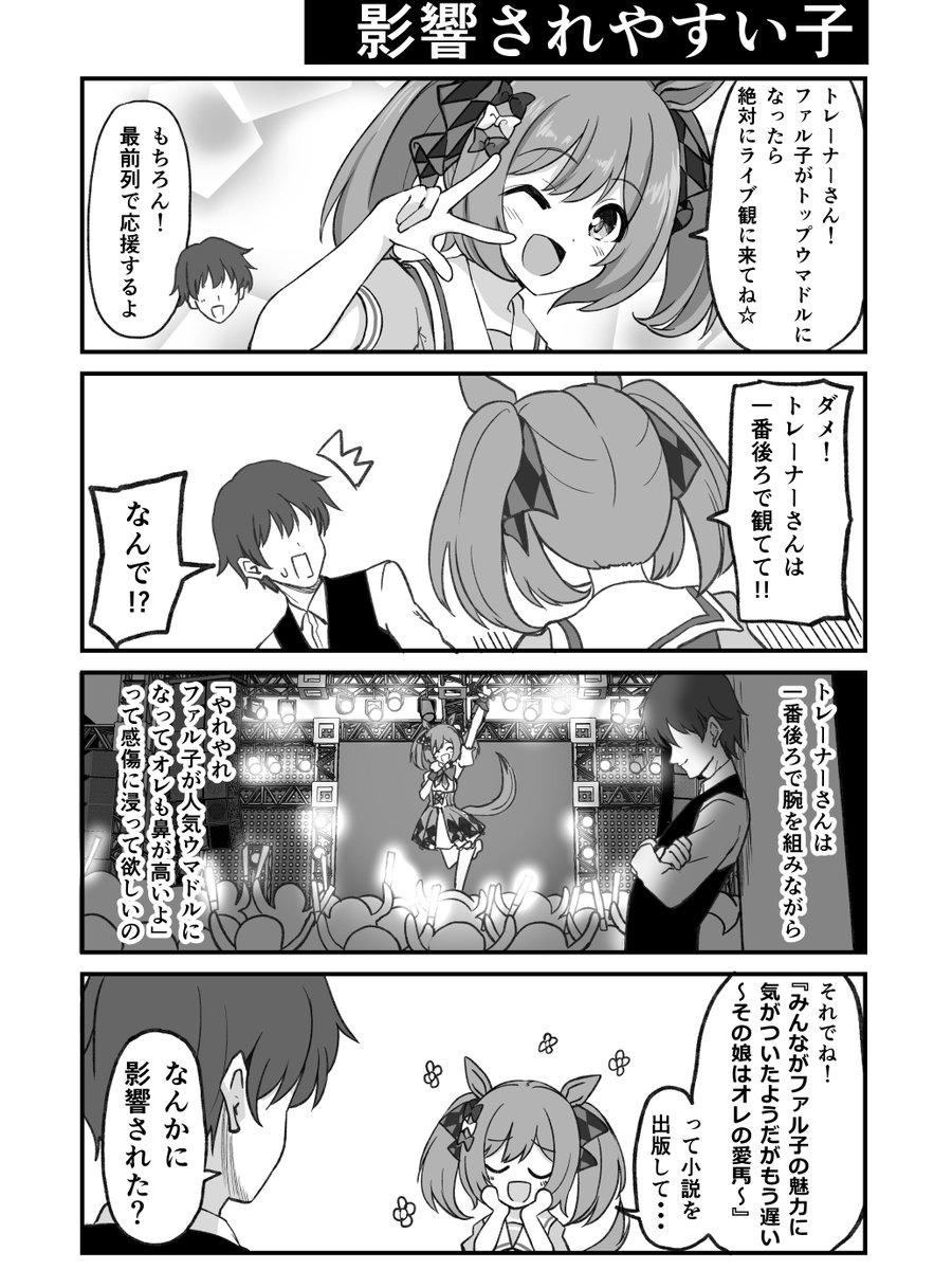 RT @hako_roku: 夢見るスマートファルコン【ウマ娘漫画】 https://t.co/G2LJTW2uBv