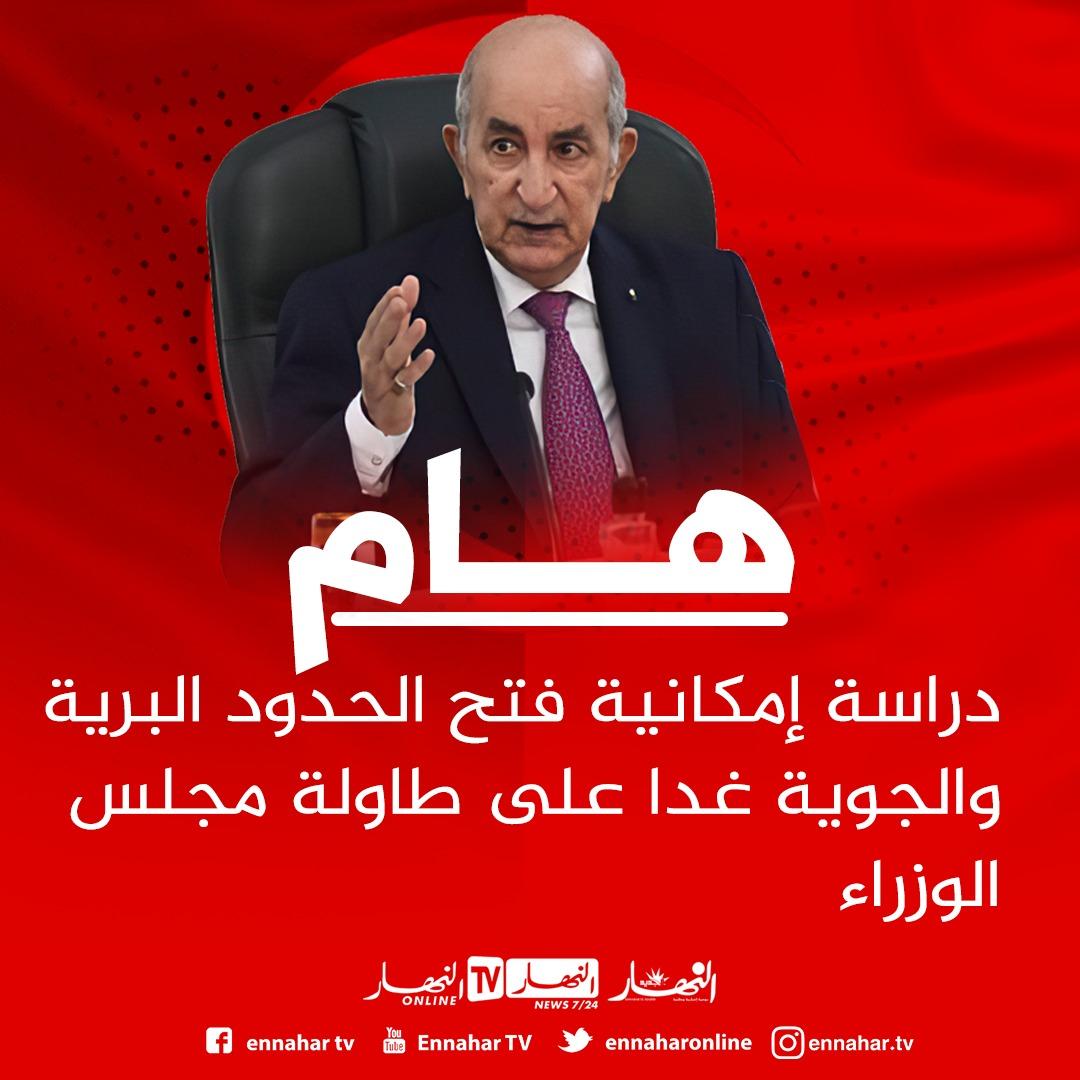 رئيس الجمهورية عبد المجيد تبون يترأس الإجتماع الدوري لمجلس الوزراء غدا الأحد