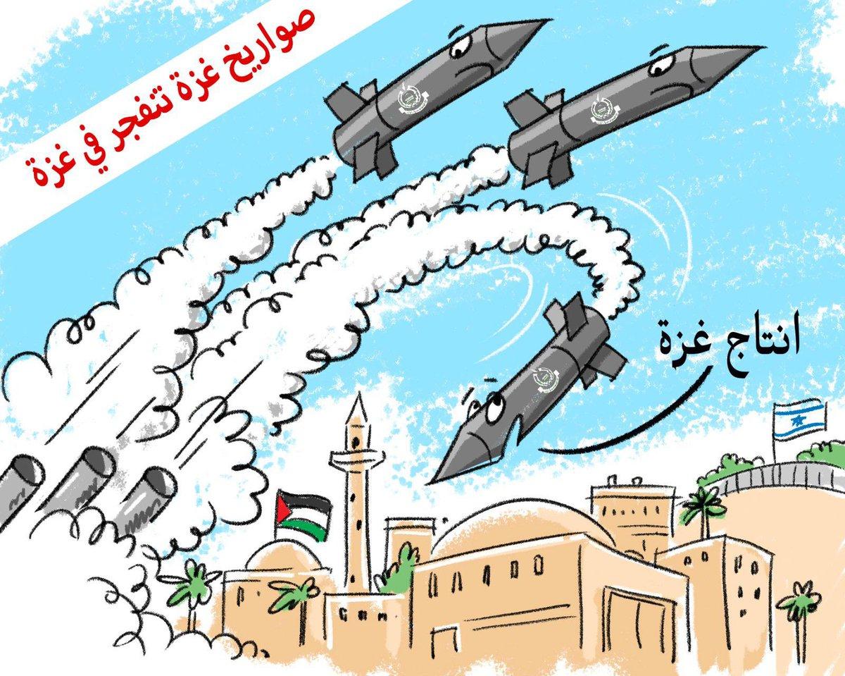 هل تعلم أن الصواريخ التي تطلق من غزة هي إنتاج محلي بأموال خارجية صديقة للإرهاب؟ كما تقوم حماس بسرقة أموال الفقراء