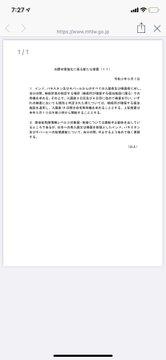 さすがに誰かのために書いといた方が良い気がしたので書くが、成田に14:14についてまだ空港出られてない…😨 各種手続きと検査で2時間までは良かったが、この後が地獄で...