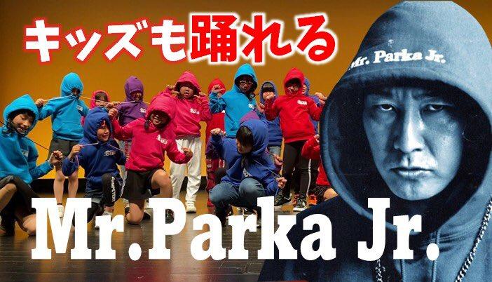 Jr ミスター パーカー 「有吉の壁」Mr.パーカーjr.に新展開!? 「長田新喜劇サイコーです」