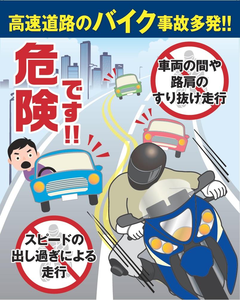 test ツイッターメディア - 【バイク事故急増!!】バイクの死亡事故が急増しています。自分の体を守るために、出発前にヘルメットのあごひもをしっかりしめ、体に合ったプロテクターを装着しましょう。走行中は、車間距離を十分に取り、スピードは控えめに無理な追越走行も大変危険です!#バイク #事故 https://t.co/gDUkL6jaJu https://t.co/r2vdRQ1Jai