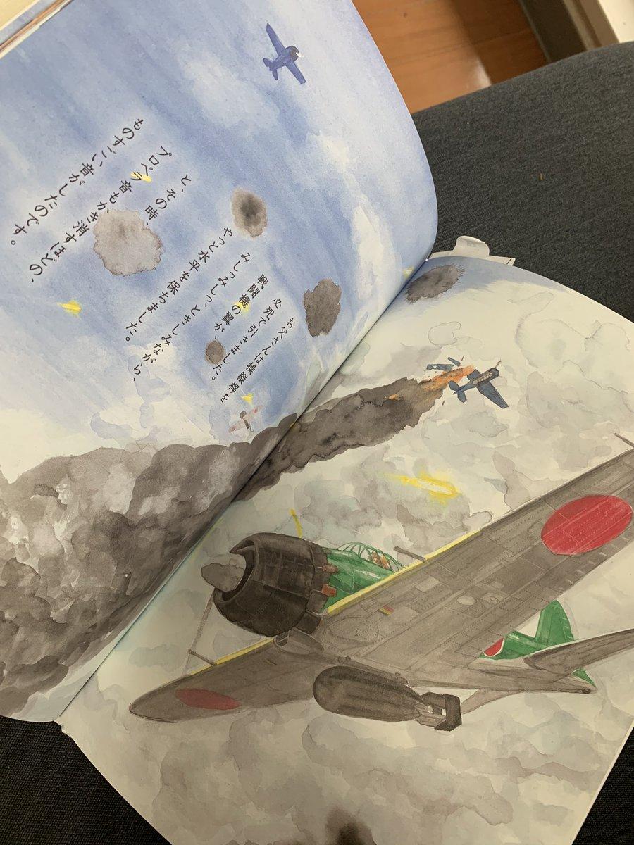 test ツイッターメディア - ともえちゃんのお父さんは特攻隊員でしたーー。千羽鶴に託された家族の祈りと、二度と帰れぬお父さんの想い。 元警視庁刑事の坂東忠信(ときたひろし)さんがお描きになった絵本「お父さんへの千羽鶴」です。多彩ですね、絵も文章もご自身でお描きになるなんて…先日お仕事で対談した際に頂きました。 https://t.co/hT6y49Hawh