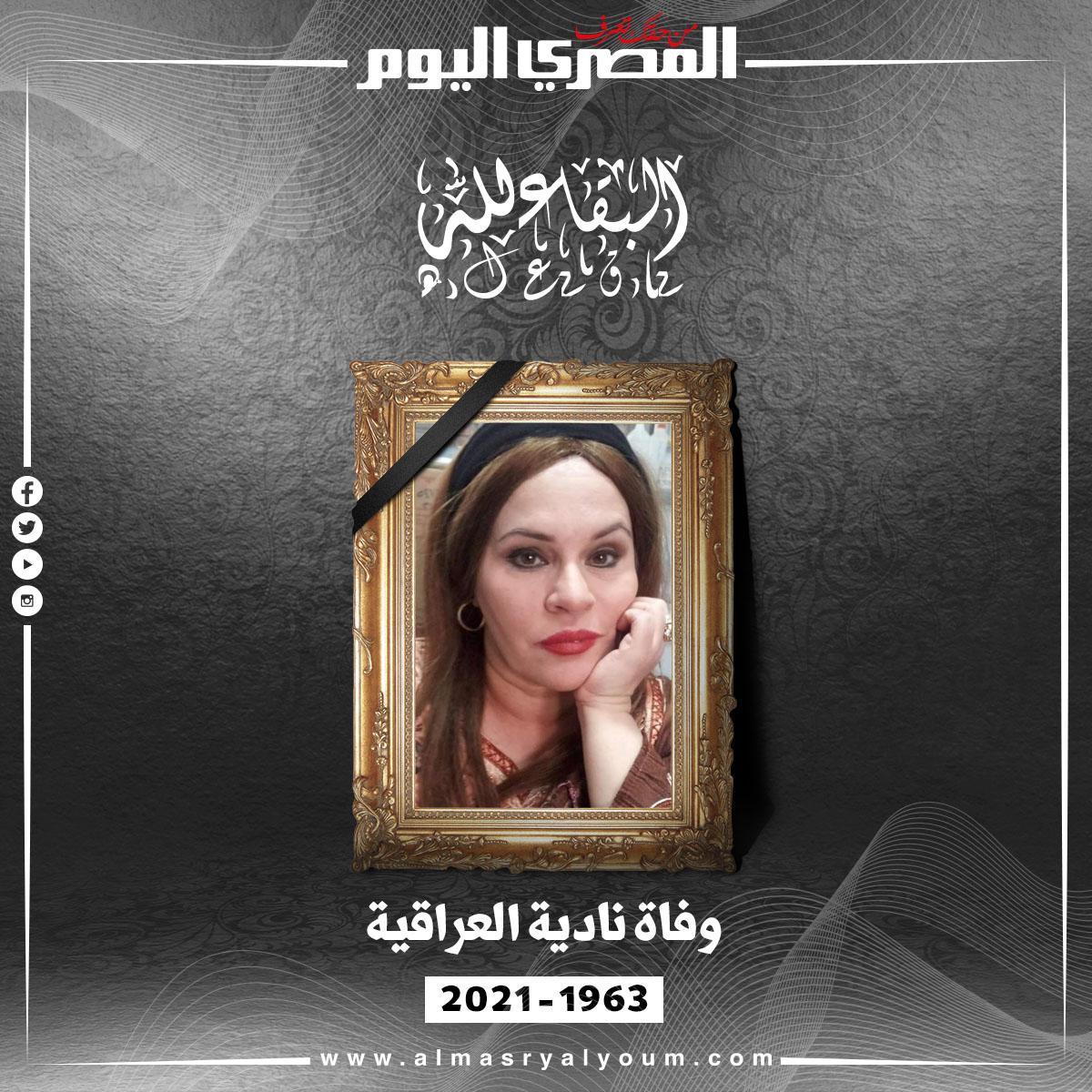 عاجل وفاة الفنانة نادية العراقية بعد إصابتها بـ كورونا