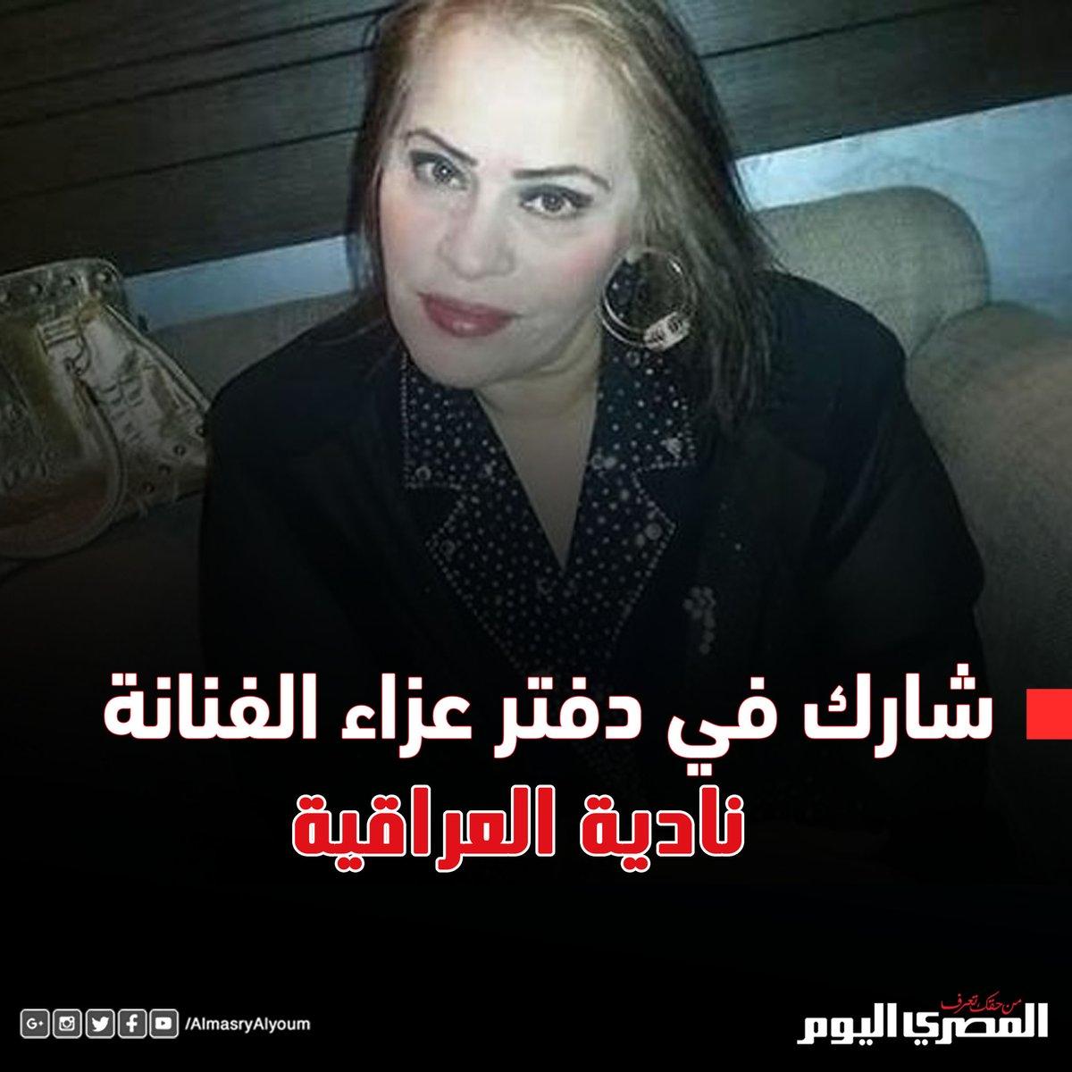 🚨 شارك في دفتر عزاء الفنانة نادية العراقية