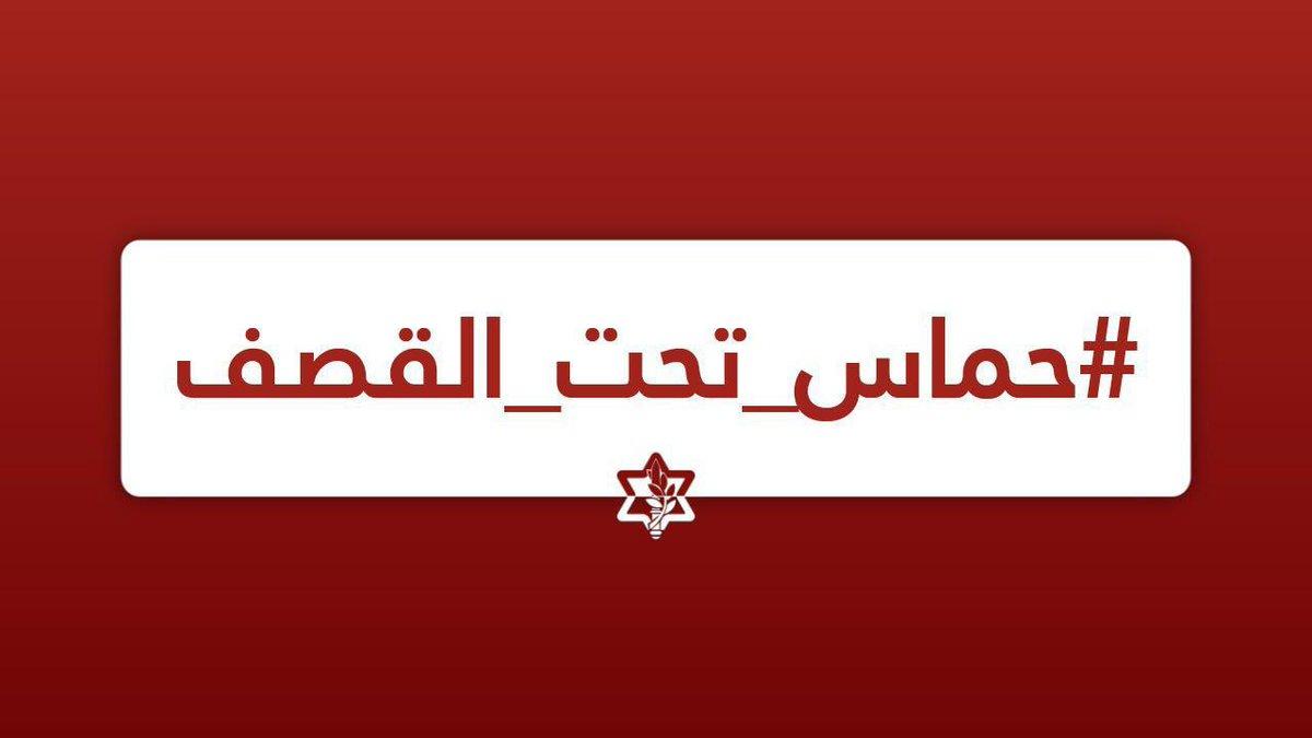عاجل جيش الدفاع يواصل استهداف نشطاء في حماس كانوا يهمون باطلاق صواريخ من شمال قطاع غزة. كما تم استهداف…