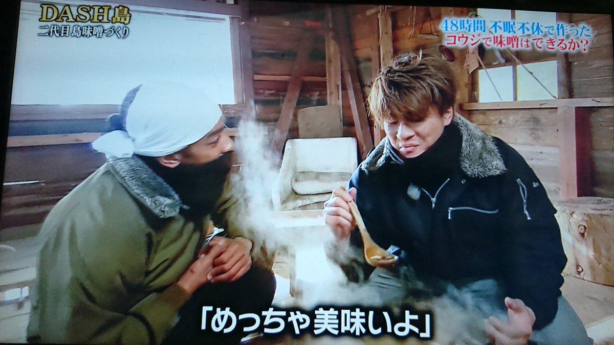 鉄腕 dash 森本 慎太郎