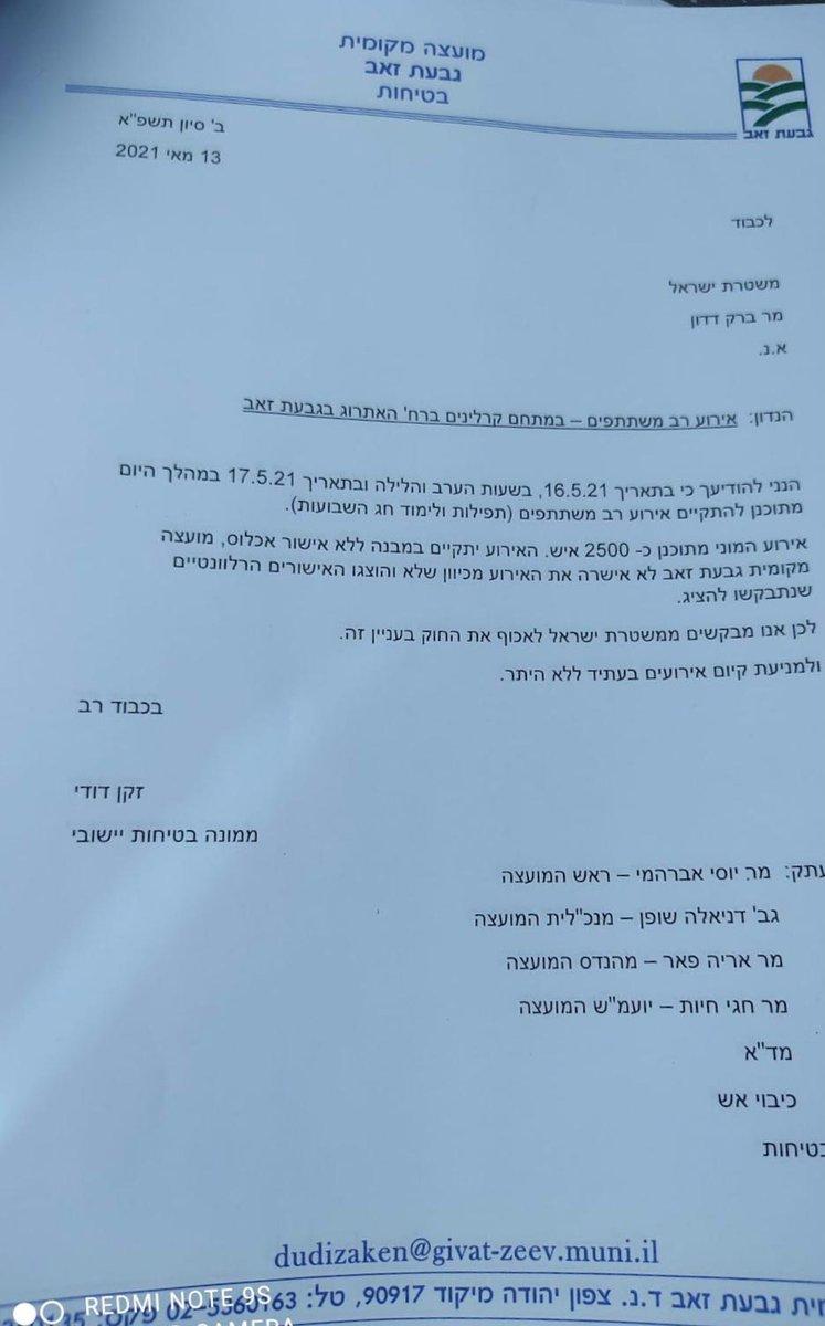 המסמכים שנשלחו
