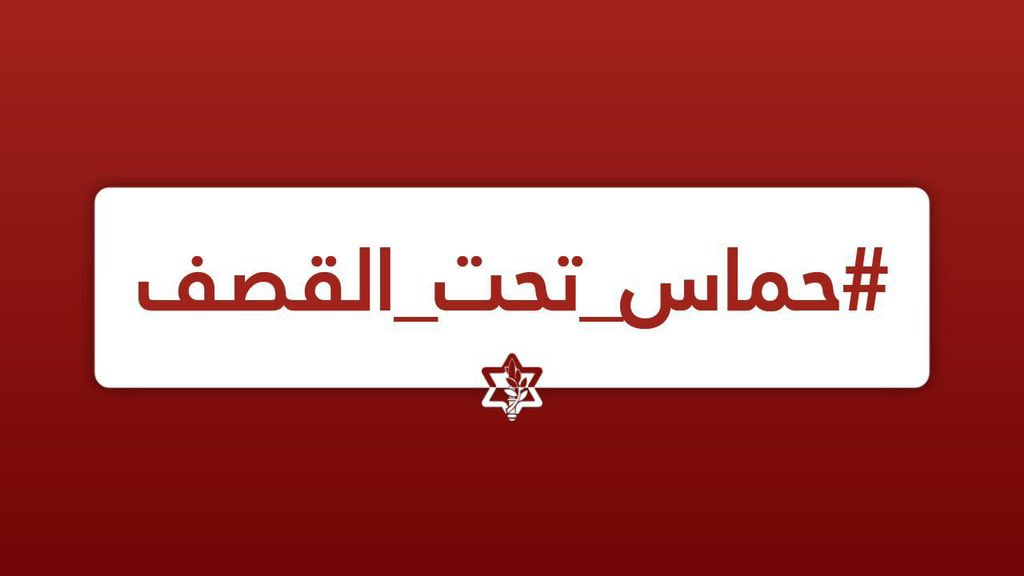 عاجل قصفت قوات جيش الدفاع مخزن أسلحة تابعة لحماس في وسط قطاع غزة في اطار الجهود الرامية لاحباط قدرات…
