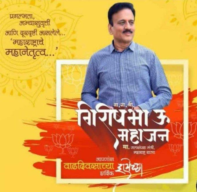 Happy Birthday Bhau  Cc