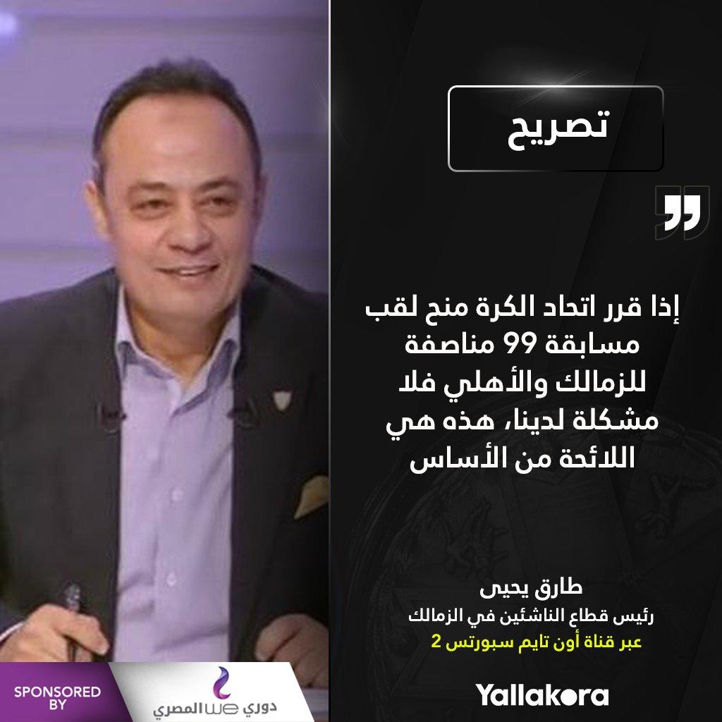 طارق يحيي: إذا قرر اتحاد الكرة منح لقب