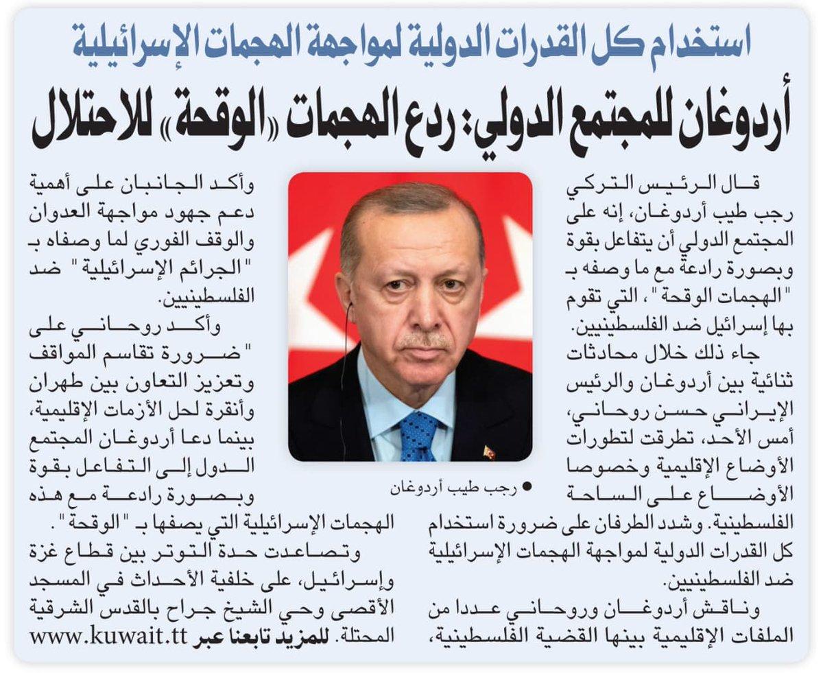 أردوغان للمجتمع الدولي ردع الهجمات «الوقحة» للاحتلال