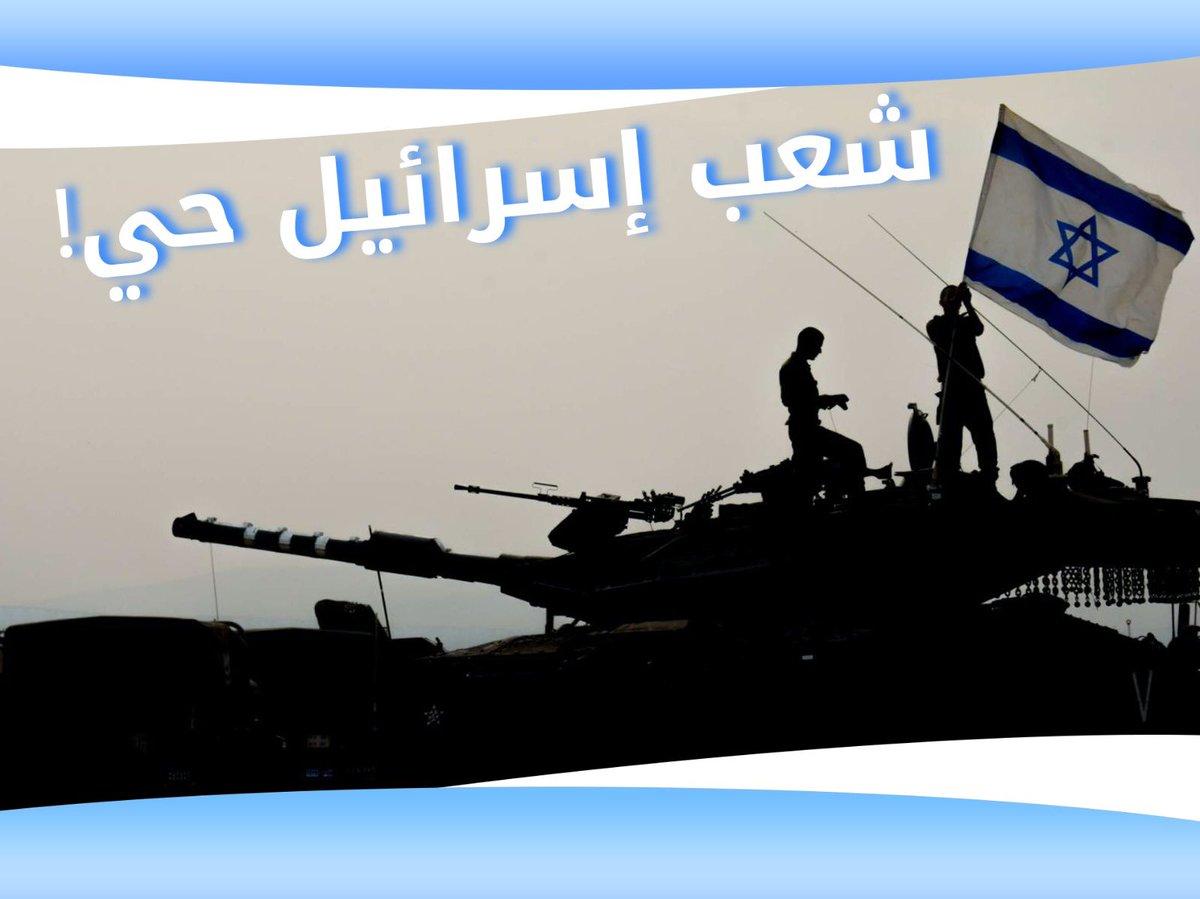من قلب إسرائيل النابضة حياةً، صلابةً وتصميمًا على دحر الإرهاب – من منارة الشرق أقول شعب إسرائيل حي