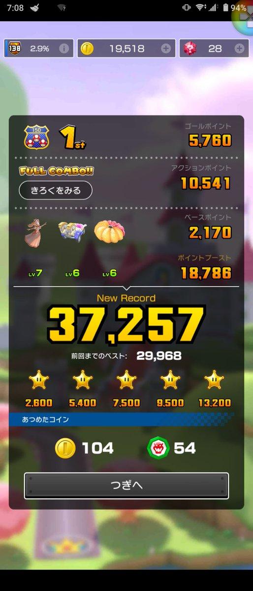 test ツイッターメディア - #マリカツ #マリオカートツアー #MarioKartTour  ウェンディカップのピチサXで、コイン箱揃いとコイン揃いかつフルコンで37000点台出せた!  しかし、単発は1回も出なかった。  コイン箱揃い二発以上ならもっといけるかも! https://t.co/vbfzzPqnyZ