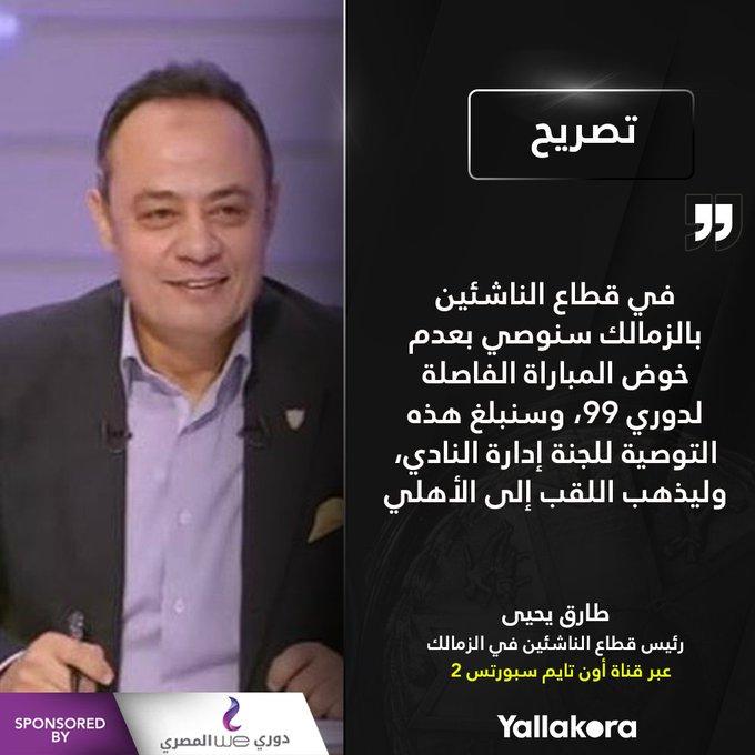 طارق يحيي: في قطاع الناشئين بالزمالك سنوصي