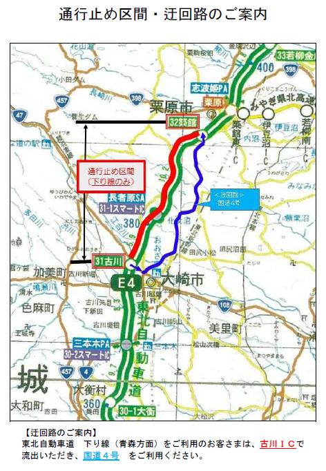 東北 自動車 道 交通 情報