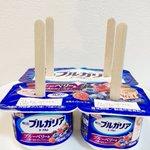 さして凍らせるだけ!お家で簡単に作れるヨーグルトアイス!