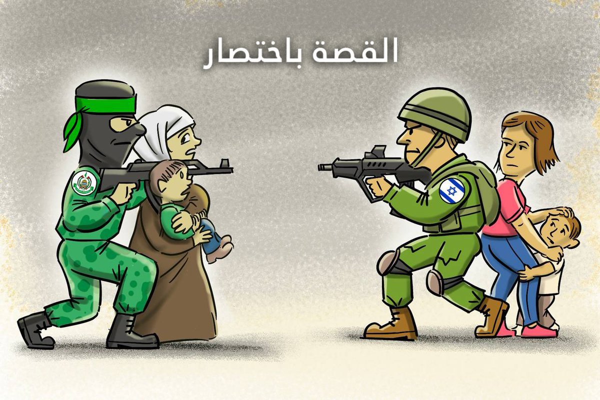 قل لي من أجل مَن تدافع وكيف، أقل لك مَن أنت. أخلاقيات جيش مقابل أخلاقيات منظمة إرهابية رسم يختصر كل كلمة…