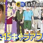 テレビ番組・教えてもらう前と後で大特集!15の声を操ると言われる声優の関智一さんがすごすぎる!
