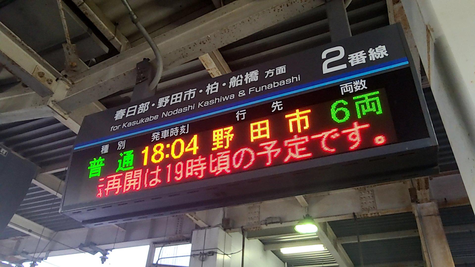 東武アーバンパークラインの運河~江戸川台駅間で人身事故の掲示板の画像