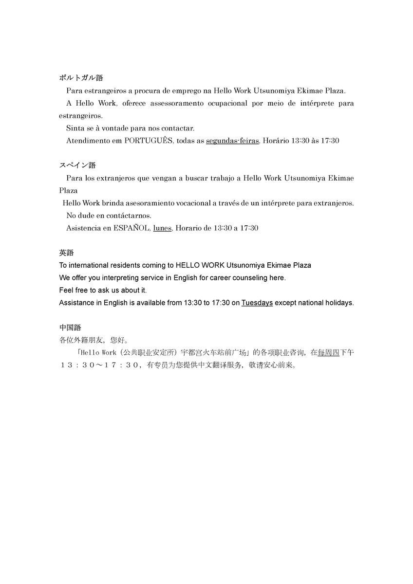 宇都宮 ハローワーク 栃木県/職業に関する相談窓口