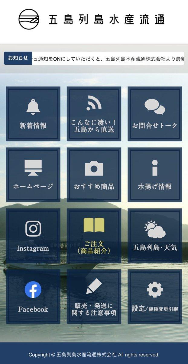 五島 の 天気