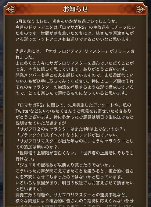 🤣ロマサガ rs ツール