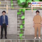 100%beforeの方が良い!?トレンドアイテムで大変身した三四郎・小宮さんのファッションが独特!