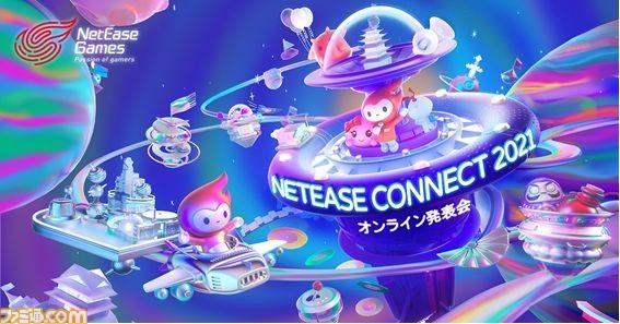 "test ツイッターメディア - 『Identity V 第五人格』、『荒野行動』などの最新情報が公開される""NetEase Connect 2021""オンライン発表会が5月20日に開催。日本語版MCはファミ通が担当  https://t.co/S8ykcOE4rw https://t.co/8dML4u1EeC"