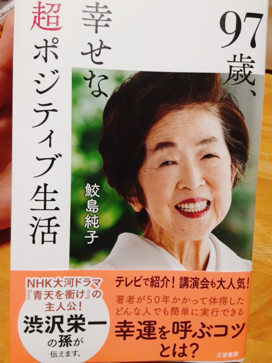 鮫島 純子