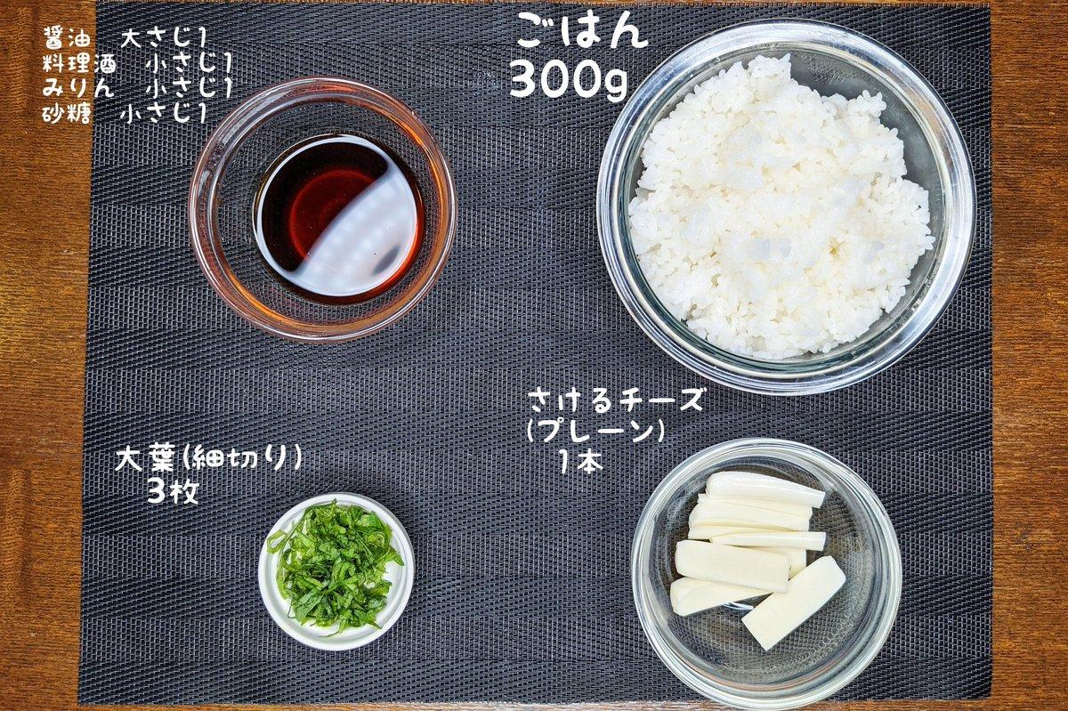 チーズと醤油ダレがたまらない!絶品おにぎりレシピ!