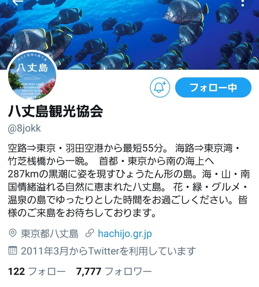 test ツイッターメディア - 東京都八丈町のTwitterはフォローしていたけれど、観光協会さんのTwitterも発見して(プロフィール可愛い!)フォローしたら7777人目だった! やった~!  #八丈島 #伊豆諸島 https://t.co/kueUua8AIM